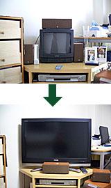 大きなTVに変更!