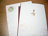妹の結婚式招待状